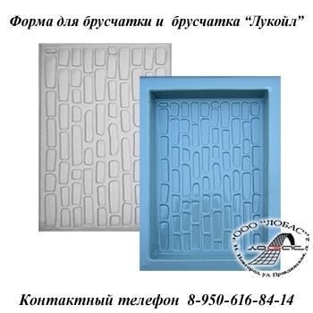 Форма для производства брусчатки Лукойл заказать и купить от завода изготовителя Лобас