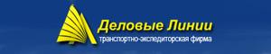 """Транспортная компания """"Деловые Линии"""""""