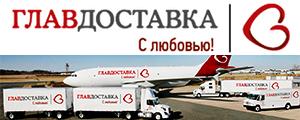 Транспортная компания 'ГлавДоставка' - грузовые перевозки