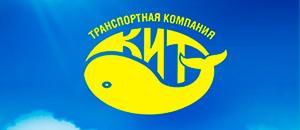 Транспортная компания 'Кит'