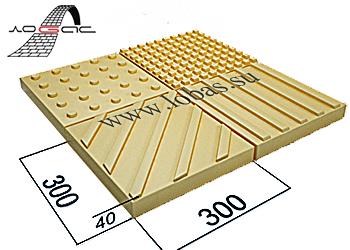 Тактильная плитка 300х300х40 (мм) со всеми типами рифления: диагональные, конусный, квадратный и продольный