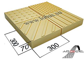 Тактильная плитка 300х300х70 мм