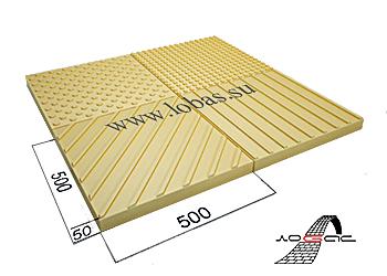 Тактильная плитка 500х500х50 мм