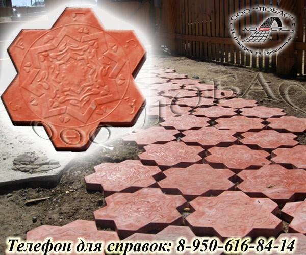 Тротуарная плитка 'Арабика'