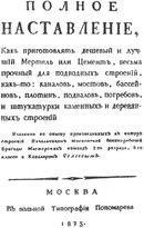 Изобретение цемента в России