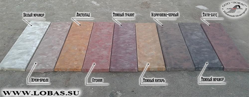 Пример цветового исполнения накладных проступей