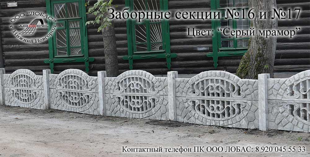Бетонный забор на даче