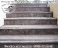 Накладная проступь 'Гладкая' для ступеней лестницы